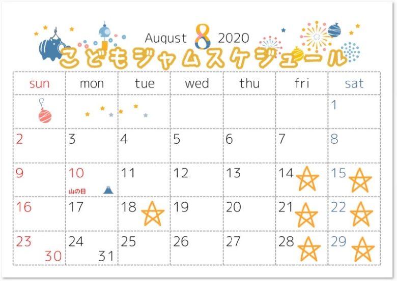 2020年8月スケジュール こどもジャムピアノレッスン
